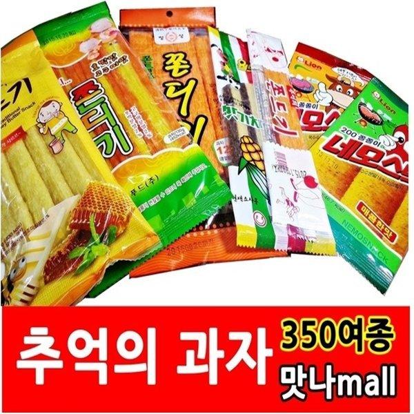불량식품/아폴로/추억의과자 천원몰/간식모음