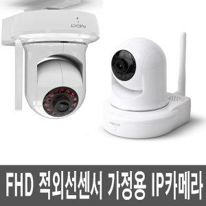 실내 보안 스마트폰CCTV 자동 모션감지 포커스링 감시