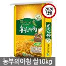 국산 농부의아침 백미 10kg 2020년산 햅쌀