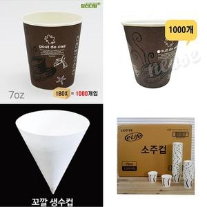 종이컵 일회용 정수기 커피컵 물컵 다용도 생수컵 소