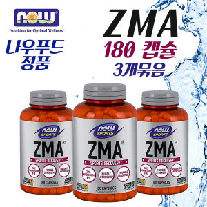 Now Foods ZMA 800mg 180caps 3개묶음