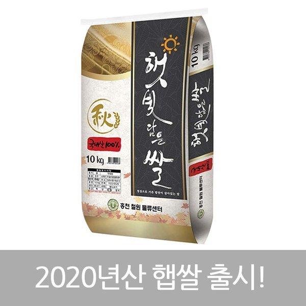햇빛담은쌀 10kg 20년산 햅쌀 (당일도정)