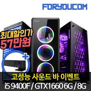 빅세일 할인 57만원 i5 9400F 8G GTX1660 조립컴퓨터