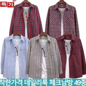 여성남방 남방 여성체크남방 빅사이즈여성의류 셔츠
