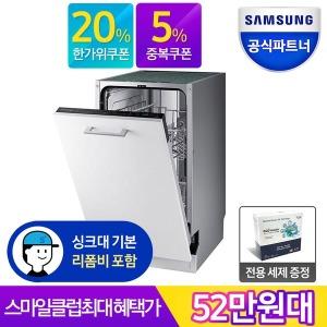 인증점S 삼성 식기세척기 DW50R4055BB 빌트인
