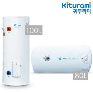 저장식 전기온수기 KDEW PLUS 80 100L