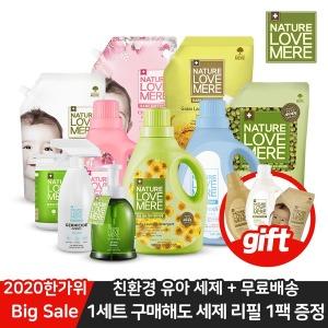 친환경 아기세탁세제 아기섬유유연제 무료배송+사은품