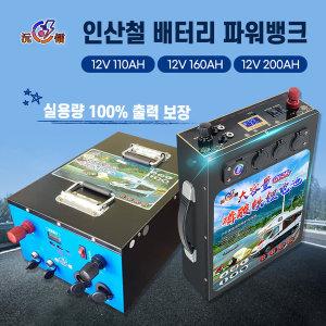 인산철 배터리 파워뱅크 12V 110AH  차박 노지캠핑용