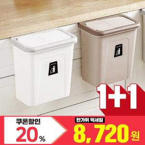 슬라이드 캡 쓰레기통 싱크대 걸이 휴지통 1+1무료배송