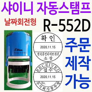 원형 수납 접수 검사 발송 확인 R-552D 주문제작
