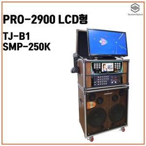 TJ-B1 가정용 업소용 이동식노래방기기 PRO-2900 LCD형