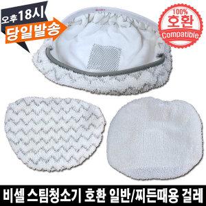 비셀 스팀청소기 호환 찌든때용 일반용 물걸레