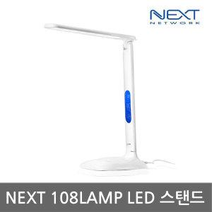 NEXT 108LAMP 디지털시계 온도계 시력보호 LED스탠드