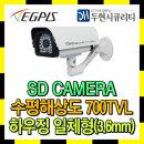 52만화소 실외하우징 CCTV카메라 초특가 EXH9648N