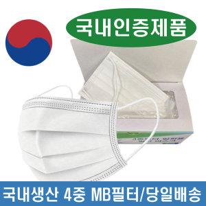 국내생산 4중필터 일회용마스크 대형 50매 MB필터 인증