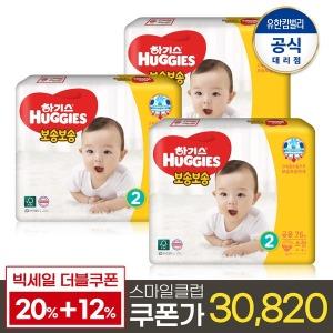 NEW 보송보송 밴드 2단(공용)소형 기저귀 76매 3팩/