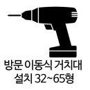 기사 방문 이동거치대 설치 32~65인치TV (거치대 별도)