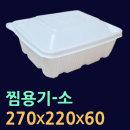 사각찜용기(소) 찜배달용기 찜포장용기 HG791 해물찜