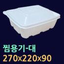 사각찜용기(대) 찜배달용기 찜포장용기 HG793탕용기