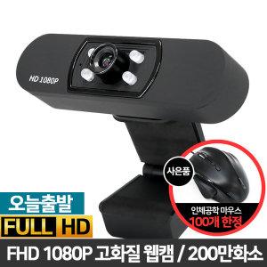 TDinc 웹캠 Full HD 화상카메라 화상회의 온라인강의