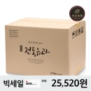 황실한과 모듬유과 3.75kg /추석 명절 선물 떡 유과 설