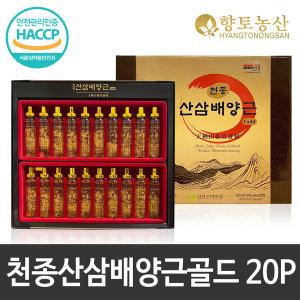 금산고려인삼 천종 산삼 배양근 골드 선물세트 20P
