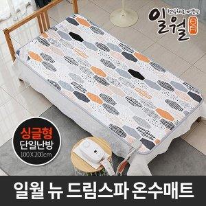 일월 뉴 드림스파 온수매트 싱글 1인용 온열매트
