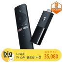 미 TV 스틱 1080P Full HD 글로벌버전 한글지원