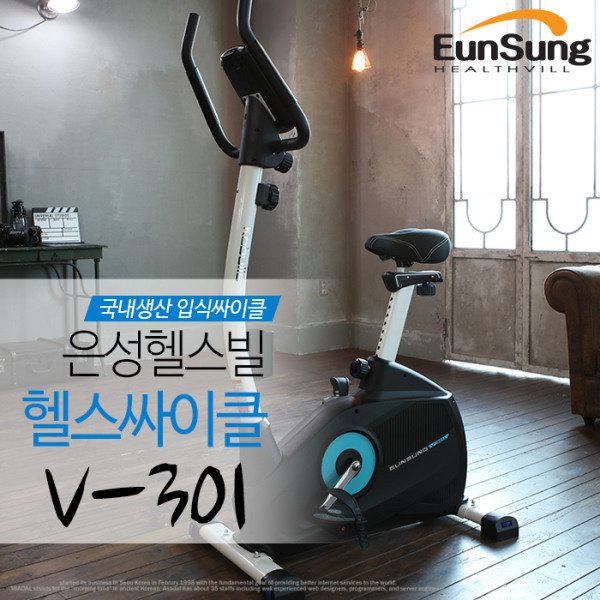 은성헬스빌  입식싸이클 V301/실내자전거/신형/국내생산/V-301