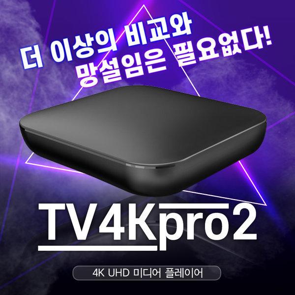 디빅스 TV4KPRO2 4K 플레이어 USB재생 스마트폰미러링