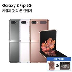 삼성전자 갤럭시Z플립 5G 자급제 256G 미스틱브론즈 c