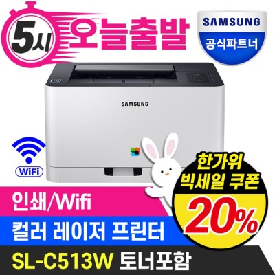 [삼성전자] SL-C513W 컬러 레이저 프린터 정품토너포함 +오늘출발+