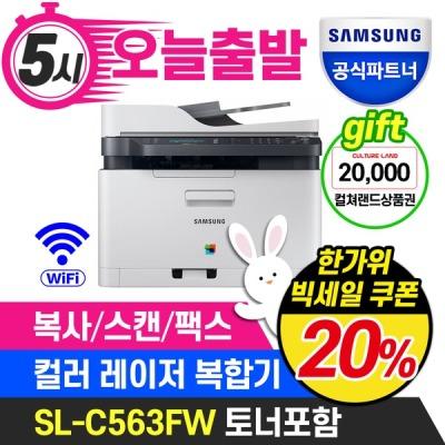 [삼성전자] SL-C563FW 컬러 레이저 복합기 정품토너포함+상품권+