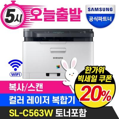 [삼성전자] SL-C563W 컬러 레이저 복합기 정품토너포함+오늘출발+