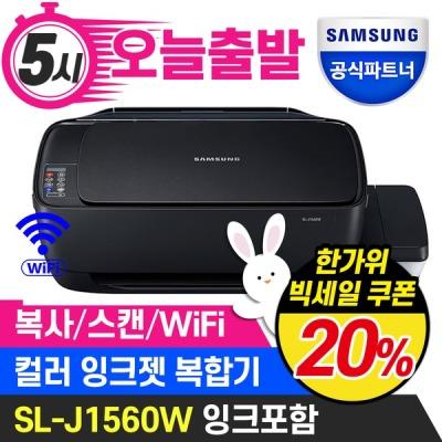 [삼성전자] SL-J1560W 정품 무한 잉크젯 복합기 잉크포함+오늘출발