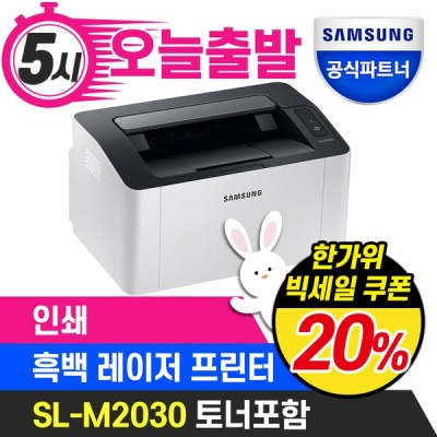 [삼성전자] SL-M2030 흑백 레이저 프린터 정품토너포함 +오늘출발+