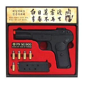 대한국인 안중근의사 FN M1900 모델건 BROWNING