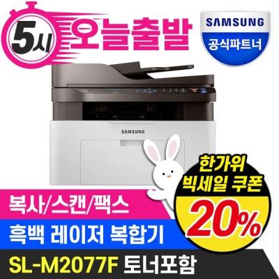 [삼성전자] SL-M2077F 흑백 레이저 복합기 토너포함 +무료배송+