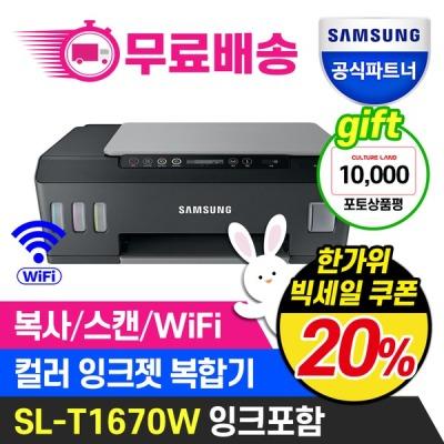 [삼성전자] SL-T1670W 정품 모한 잉크젯 복합기 프린터