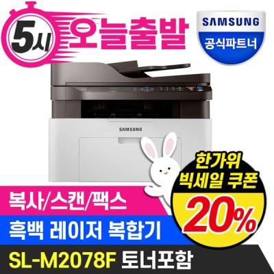 [삼성전자] SL-M2078F 흑백 레이저 복합기 정품토너포함+무료배송+