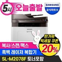 SL-M2078F 흑백 레이저 복합기 정품토너포함+무료배송+