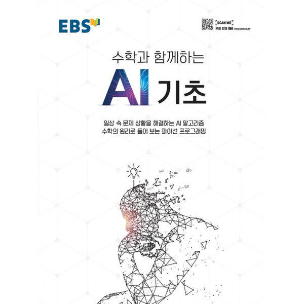 EBS 수학과 함께하는 AI 기초 -파이선 프로그래밍 첫걸음