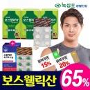 보스웰리아 30정 3박스 (3개월)+정품 쏘팔메토 1개월