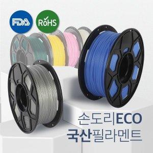 손도리 ECO 국산 PLA 필라멘트 1kg 국내생산