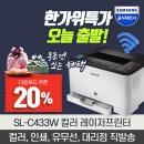 P..SL-C433W 컬러 레이저 복합기 프린터 토너포함 무선