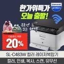 P..SL-C483W 삼성 컬러 레이저복합기 무선 토너포함