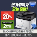 P..SL-C483FW 삼성 컬러 레이저복합기 팩스 토너포함