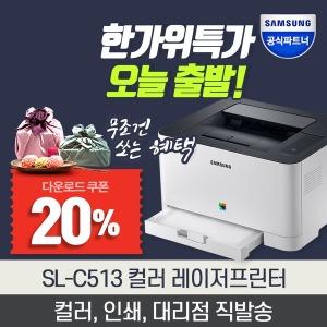 P..SL-C513 삼성컬러레이저 프린터기 토너포함 신제품