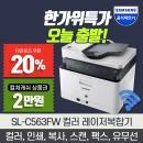SL-C563FW 팩스 컬러레이저복합기 무선기능 토너포함
