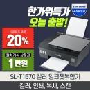 P..SL-T1670 삼성 정품무한잉크젯복합기 잉크포함